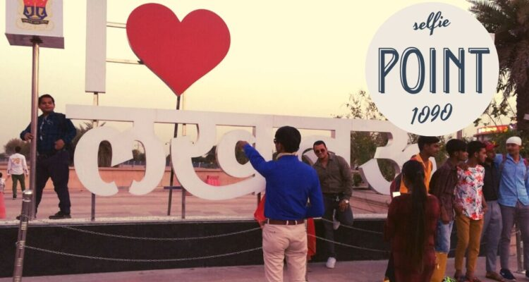 lucknow selfie point 1090 | I Love Lucknow | I love Lucknow selfie point | New Selfie Point in Lucknow | Selfie Point in Lucknow
